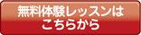 名古屋市天白区のチャオパソコン教室の無料体験はこちら