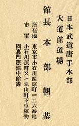 日本武道唐手本部大道館道場、館長本部朝基とある。大道館道場館則(昭和初期)より。