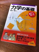 平塚市の個別指導「堀口塾」塾長の著書 技術評論社「力学の基礎 」