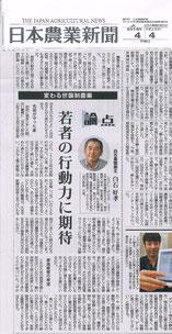 2016年4月4日 日本農業新聞