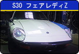 S30 フェアレディZ キャリパーローター交換