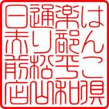 松山 愛媛 電子印鑑 電子印影 デジタル印 デジタル印鑑 デジタル印影 見積書 請求書 メール添付 エクセル ワード