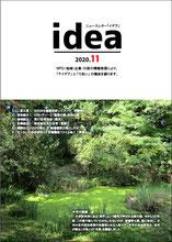 idea11月号 表紙