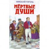 """Н.В. Гоголь """"Мертвые души""""  3 серия"""