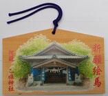 乙姫神社の絵馬