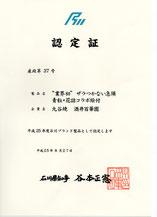 石川ブランド 認定 受賞 百華園