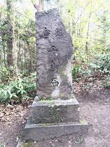 相馬神社境内にたたずむ『紀念千鳥石』の石碑