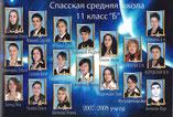 11 Б класс-кл.рук.Селихова Е.Н.