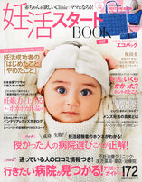 赤ちゃんが欲しい/妊活スタートBOOK2017
