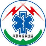 阿蘇無線救護隊のマーク