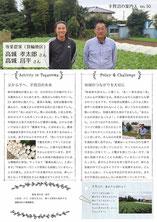 no.30 専業農家 高城孝太郎さん・昌平さん