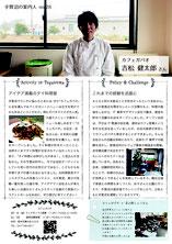 no.28 カフェガパオ 吉松健太郎さん