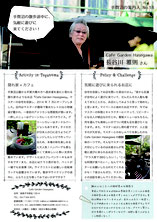 no.18 Cafe Garden Hasegawa 長谷川雅則さん