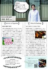 no.22 株式会社惣左衛門 寺田幸代さん