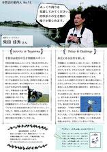 no.13 科学ジャーナリスト 柴田佳秀さん