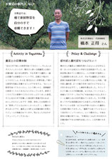 no.1 農菜土 橋本正得さん