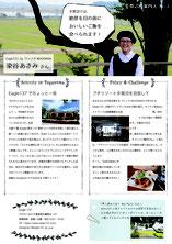 no.2 Eagle137 染谷あさみさん