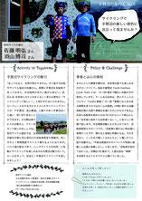 no.8 柏市サイクル協会 佐藤明弘さん・須山博司さん
