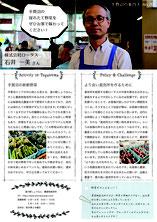 no.20 株式会社ロータス 石井一美さん