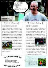 no.7 専業農家 鹿倉健次さん