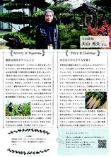 no.27 大山農園 大山秀夫さん