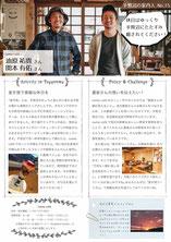no.15 numa cafe 油原祐貴さん・関本有佑さん