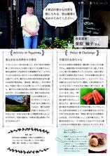 no.23 専業農家 栗原輪子さん