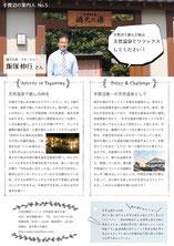 no.5 満天の湯 飯塚伸行さん