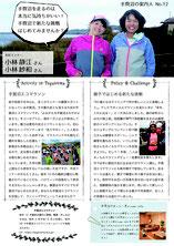 no.12 市民ランナー 小林静江さん・紗和さん