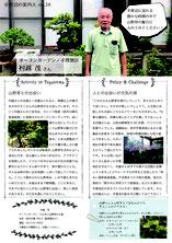 no.24 オープンガーデン 村越茂さん