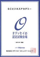 SCビジネスアカデミー MOS検定認定試験会場