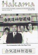 ハカマ季刊誌、1995-2005