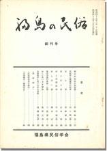 『福島の民俗』創刊号