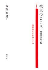 『校正のこころ』増補改訂第二版:表紙