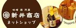 新井商店オンラインショップ