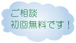司法書士松田法務事務所では、ご相談は初回無料で行っております。