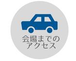 手仕事に遊ぶ錦秋2018入園料特別ご優待へのリンク