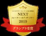 NEXT トレーナーオブ・ザ・イヤー 2019 グランプリ受賞