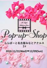 ららぽーと名古屋みなとアクルスPOP UP SHOPM Style Ribbon Class (エムスタイルリボンクラス)リボンレッスン