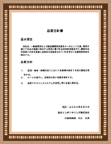 品質方針書