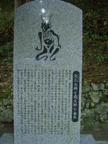 元三大師堂前の石碑に彫られた角大師