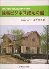 住宅ビジネス成功の鍵