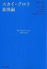 『スカイ・クロラ』(中公文庫)