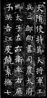 蘇孝慈墓誌銘