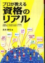 著書「プロが教える資格のリアル」