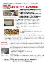 エフ・ピーアイ新聞|平成23年度2月号|火災報知器が誤作動した時の非常ベルの止め方