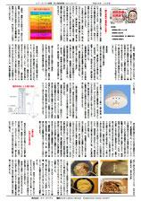 エフ・ピーアイ新聞|平成26年度10月号|一酸化炭素中毒自己に遭わない為に