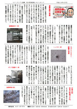 エフ・ピーアイ新聞|平成24年度4月号|新潟市内における緊急時の避難場所