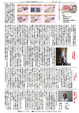 エフ・ピーアイ新聞|平成25年度4月号|AEDの使い方・使用方法