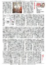 エフ・ピーアイ新聞|平成25年度10月号|福岡県の医院火災の検証